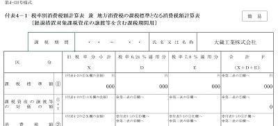 消費 税 申告 書 エクセル